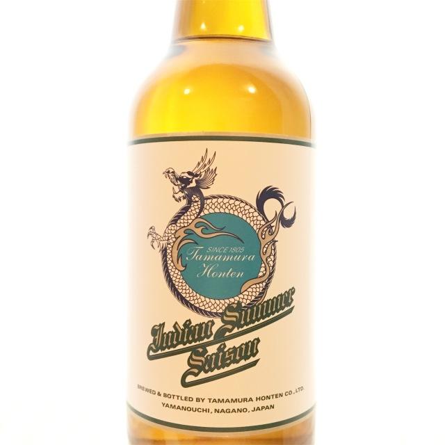 【クール便必須】 志賀高原ビール Indian Summer Saison (インディアンサマーセゾン) 330ml