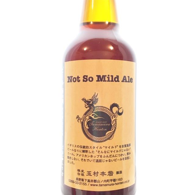 【クール便必須】 志賀高原ビール Not So Mild Ale (ノットソーマイルドエール) 330ml