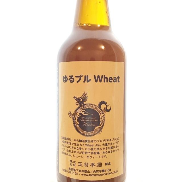 【クール便必須】 志賀高原ビール ゆるブルWheat 330ml