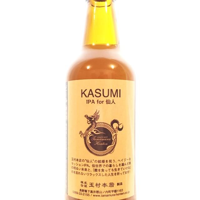 【クール便必須】 志賀高原ビール KASUMI (カスミ) 330ml