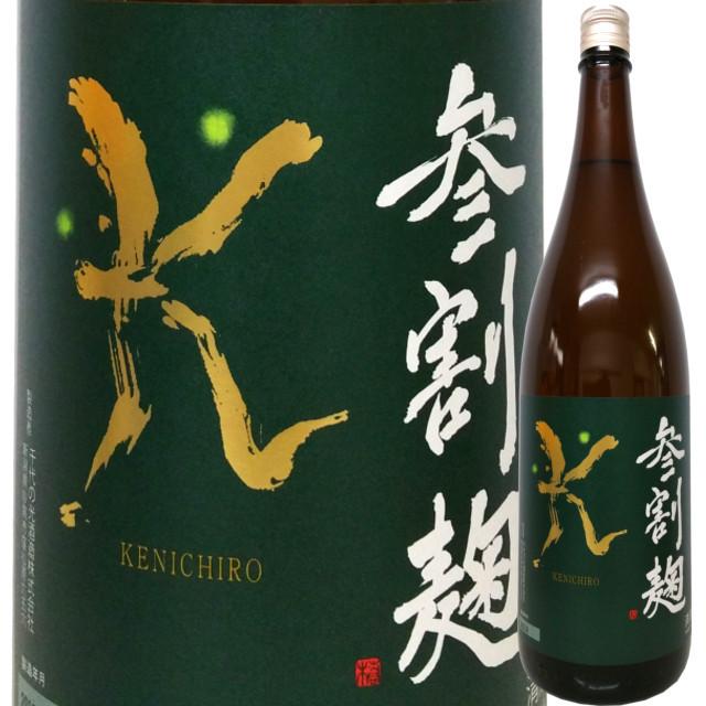 純米吟醸 KENICHIRO 三割麹仕込み 1800ml