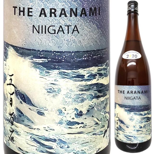 THE ARANAMI 2020 生詰(一度火入れ) 1800ml