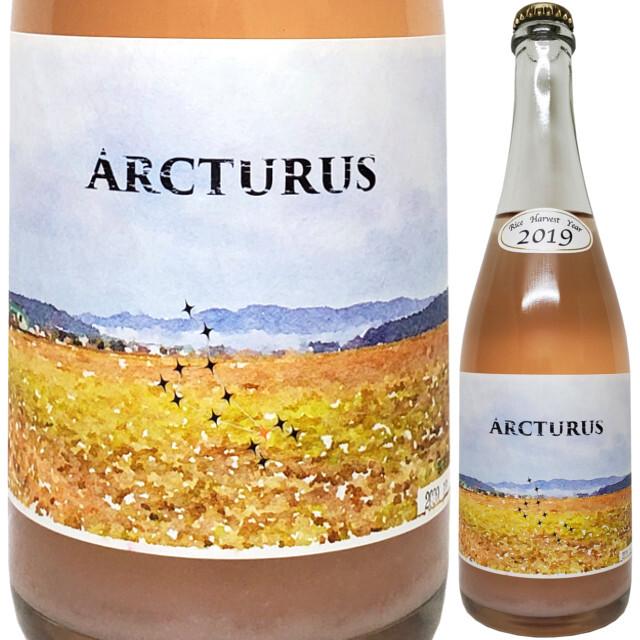 【クール便必須】 ARCTURUS (アークトゥルス) 2019 720ml
