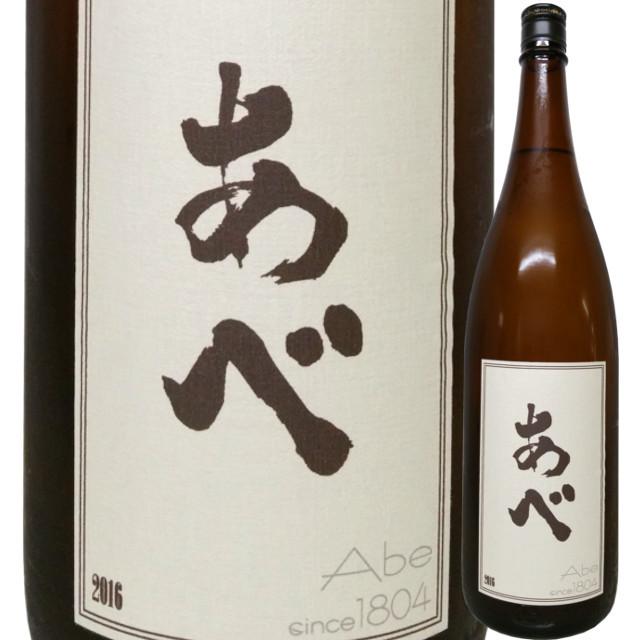 あべ 純米吟醸火入れ原酒 おうたむふぉりえいじ 1800ml