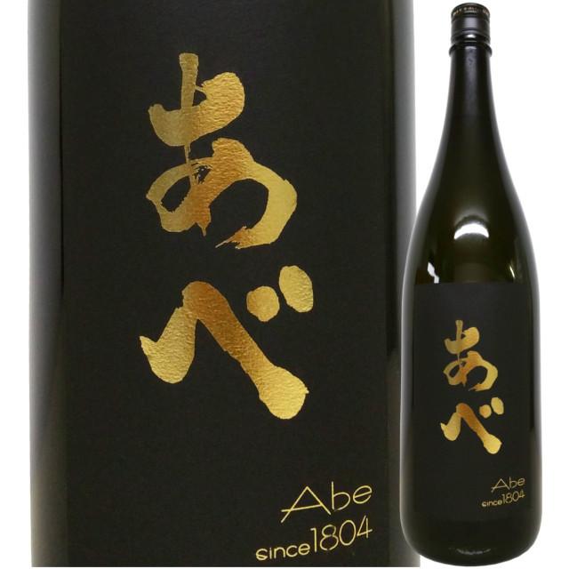 あべ 純米大吟醸 生詰原酒 1800ml
