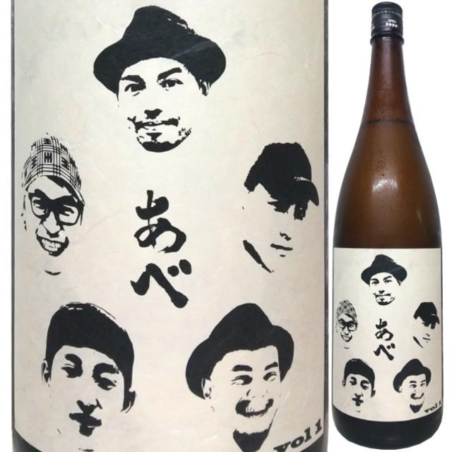 あべ きもと純米酒 僕たちの酒 Vol.1 1800ml
