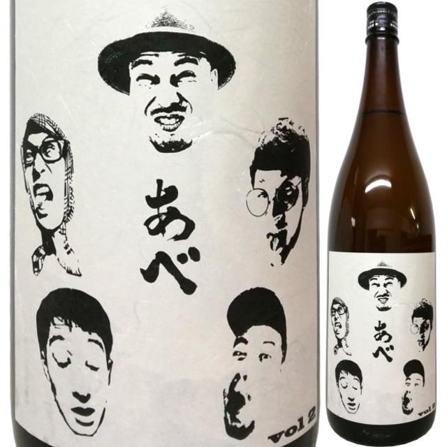 あべ きもと純米酒 僕たちの酒 Vol.2 超低精白92% 1800ml