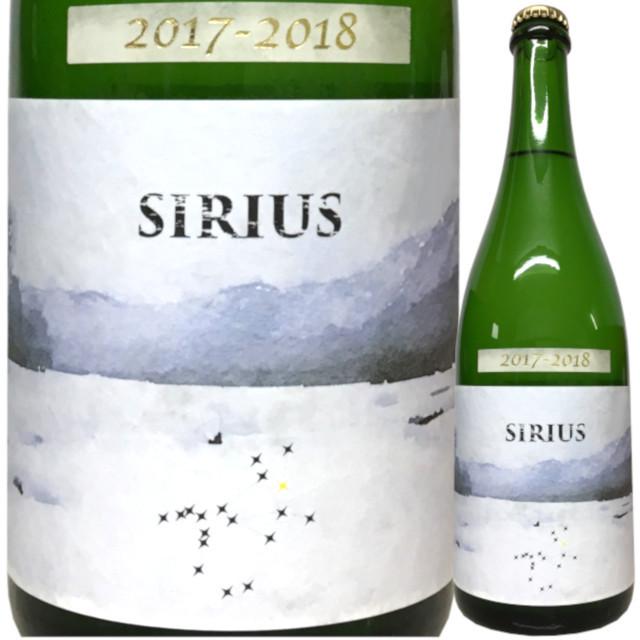 【クール便必須】SIRIUS (シリウス) 2018 750ml