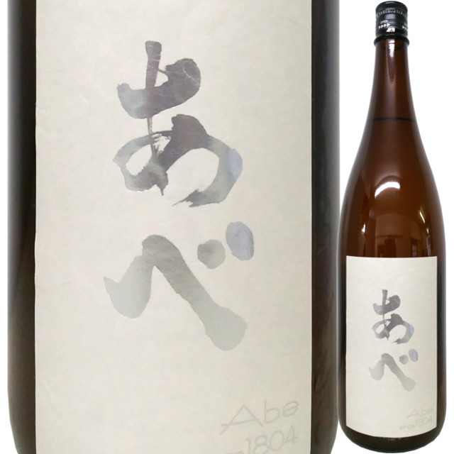 あべ 定番純米吟醸 おりがらみ生原酒 1800ml