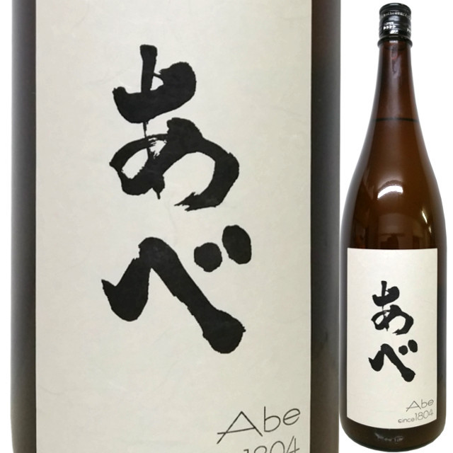 あべ 定番純米 おりがらみ生原酒 1800ml