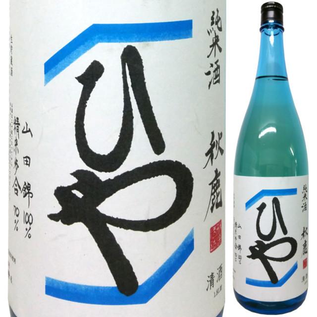 秋鹿 純米生貯蔵酒 「ひや」 1800ml