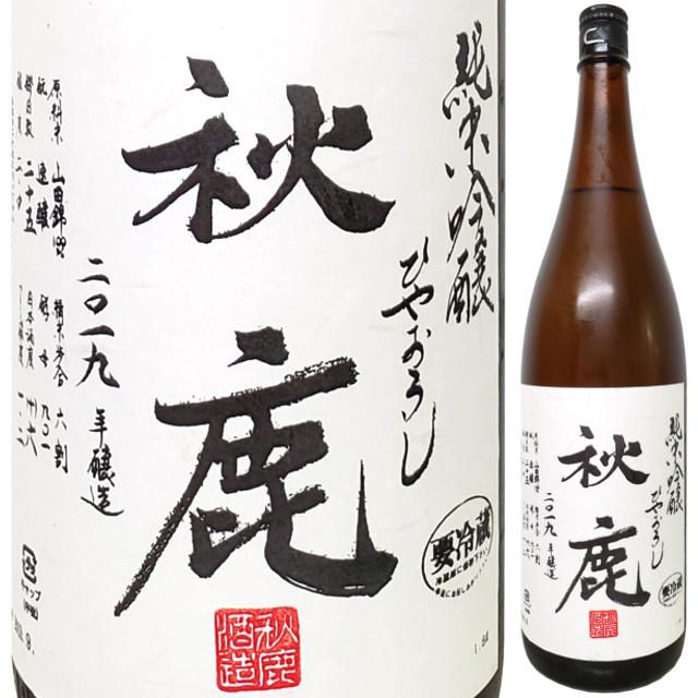 秋鹿 純米吟醸 ひやおろし 1800ml
