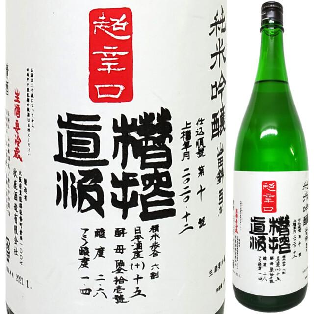 秋鹿 純米吟醸 超辛口 槽搾直汲 無濾過生原酒 1800ml
