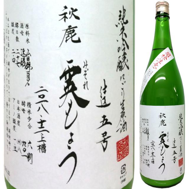 【クール便必須】 秋鹿 純米吟醸 にごり生原酒 霙もよう 1800ml