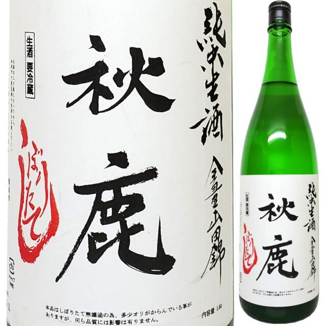 秋鹿 純米 しぼりたて生酒 1800ml