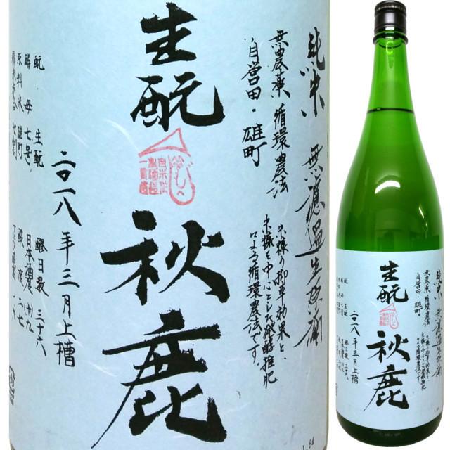 秋鹿 きもと純米 雄町 無濾過生原酒 29BY 1800ml