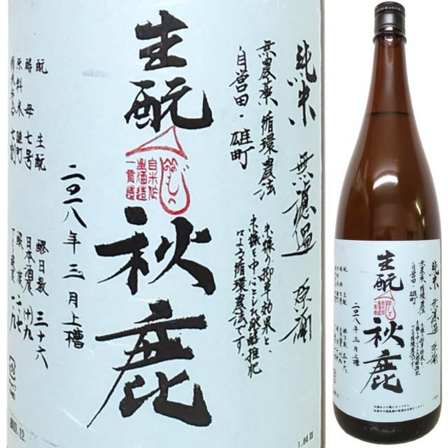 秋鹿 きもと純米火入れ原酒 自営田産雄町 H29BY 1800ml