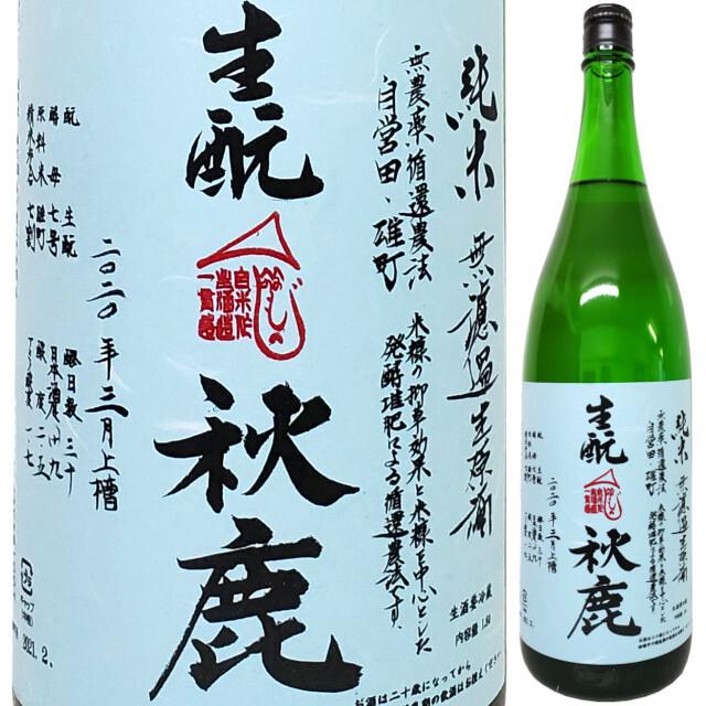 秋鹿 きもと純米無濾過生原酒 自営田産雄町 1年熟成酒 1800ml