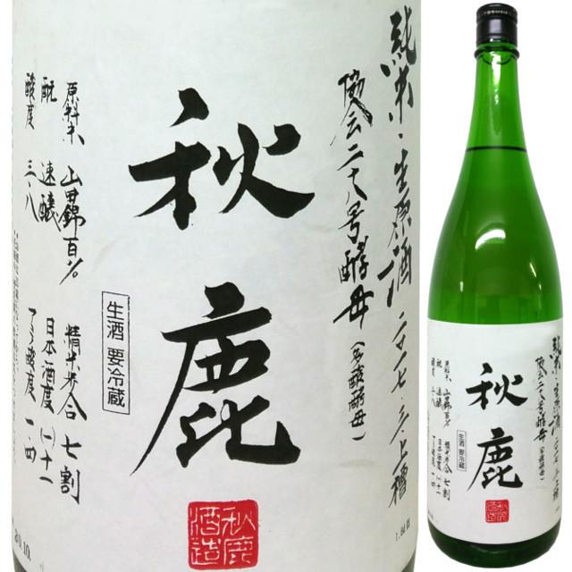 秋鹿 純米生原酒 協会28号多酸酵母 2017 1800ml