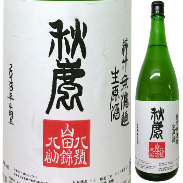 秋鹿 純米無濾過生原酒 「山・八・八」 2018 1800ml