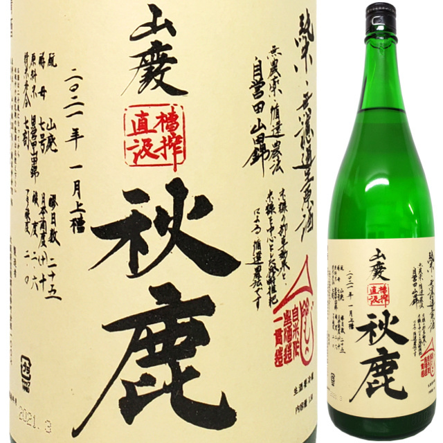 秋鹿 山廃純米 槽搾直汲無濾過生原酒 1800ml