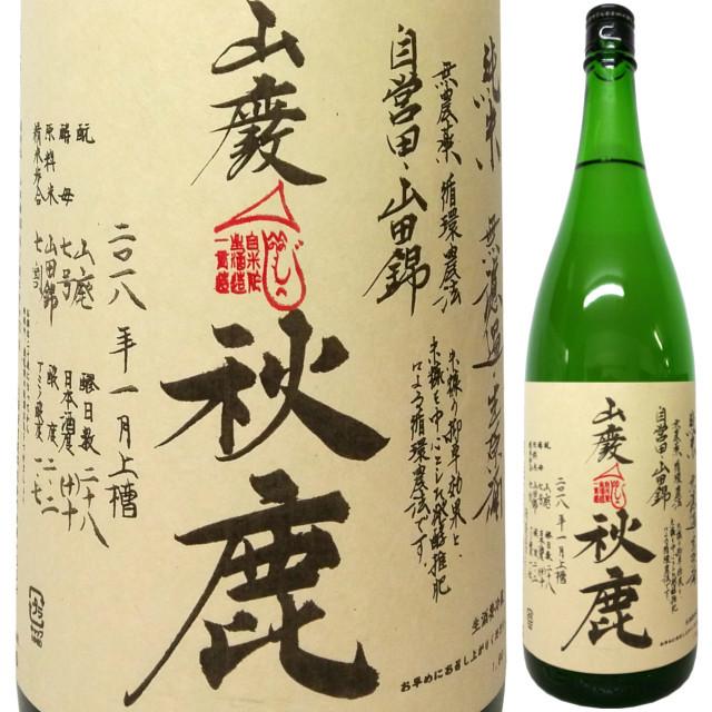 秋鹿 山廃純米 無濾過生原酒 29BY 1800ml