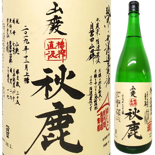 秋鹿 山廃純米 槽搾直汲無濾過生原酒 R1BY 1800ml