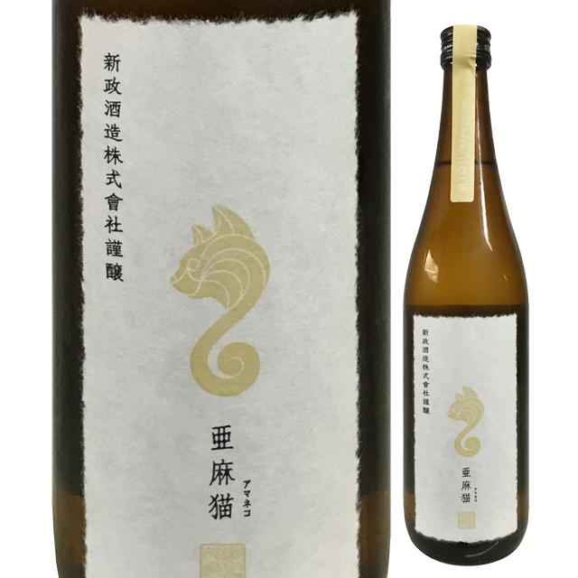 【クール便必須】 新政 白麹仕込純米酒 亜麻猫 720ml