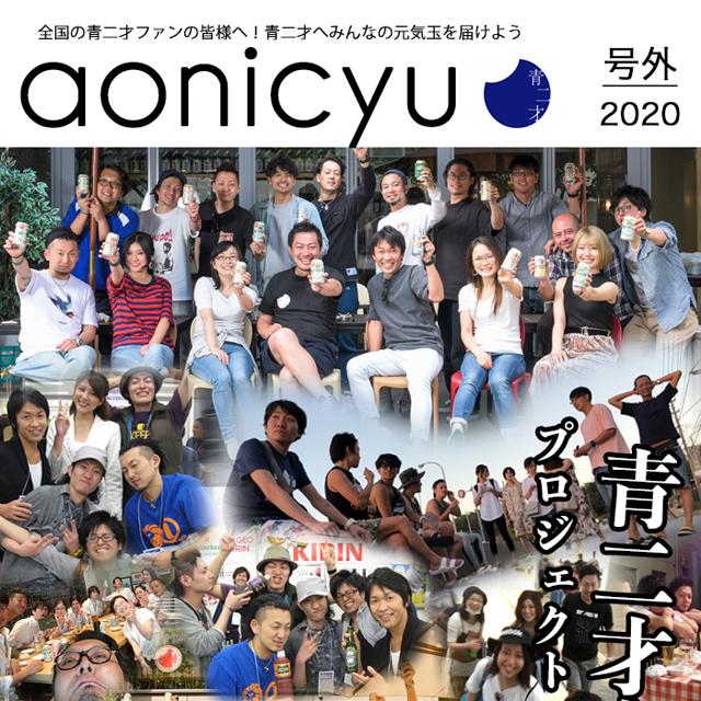 [青二才応援プロジェクト] azzurro (火) 720ml