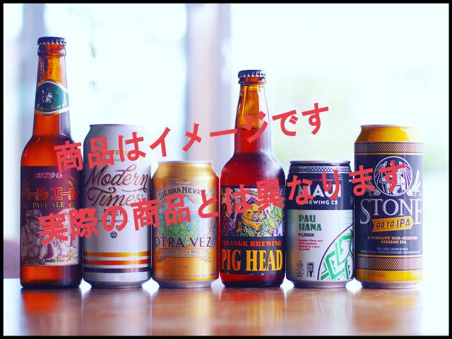 【お得】【クール込み】【8%オフ~】 クラフトビール飲み比べパック x 6本セット