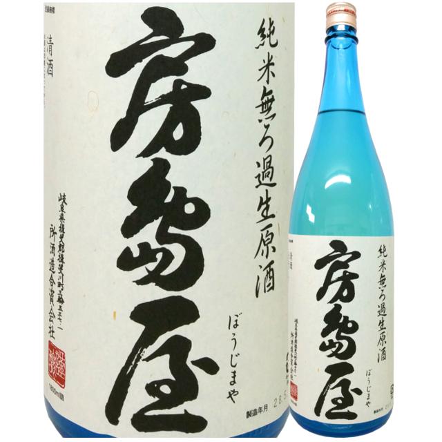 房島屋 純米無ろ過生原酒ブルーボトル 1800ml
