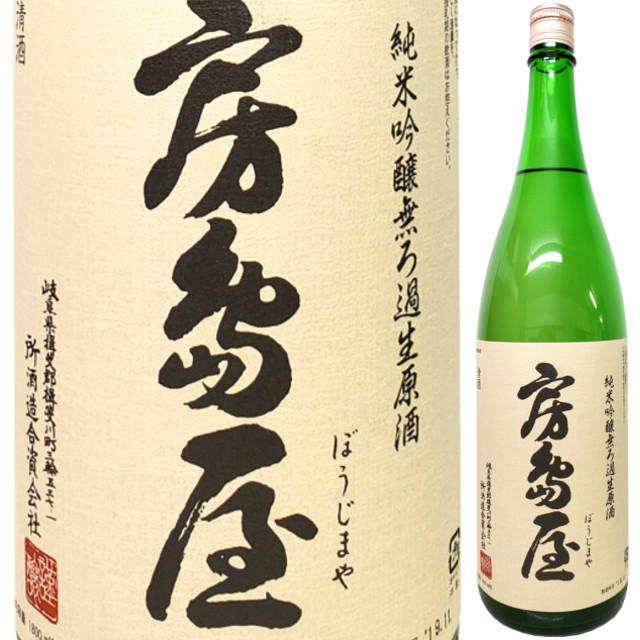 房島屋 純米吟醸無濾過生酒 山田錦/五百万石 1800ml
