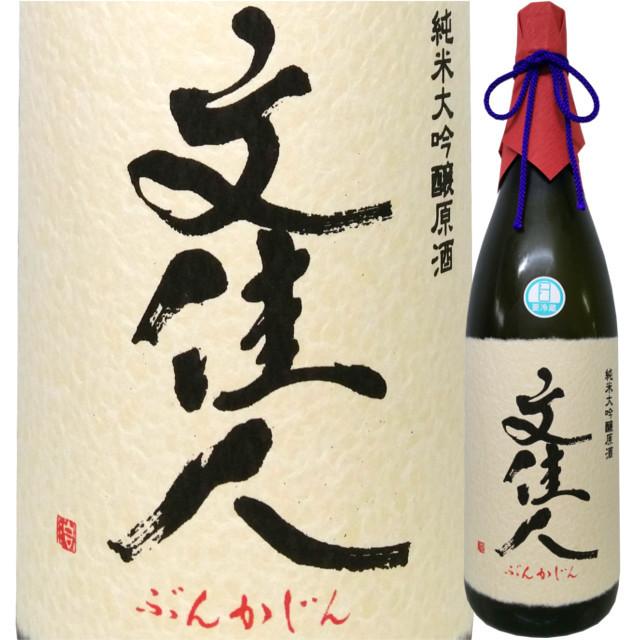 文佳人 純米大吟醸原酒 1800ml