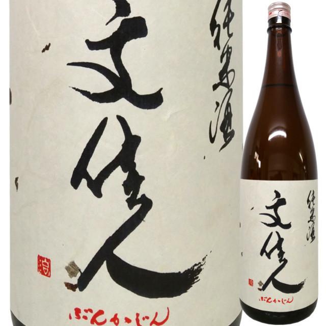 文佳人 純米酒 1800ml