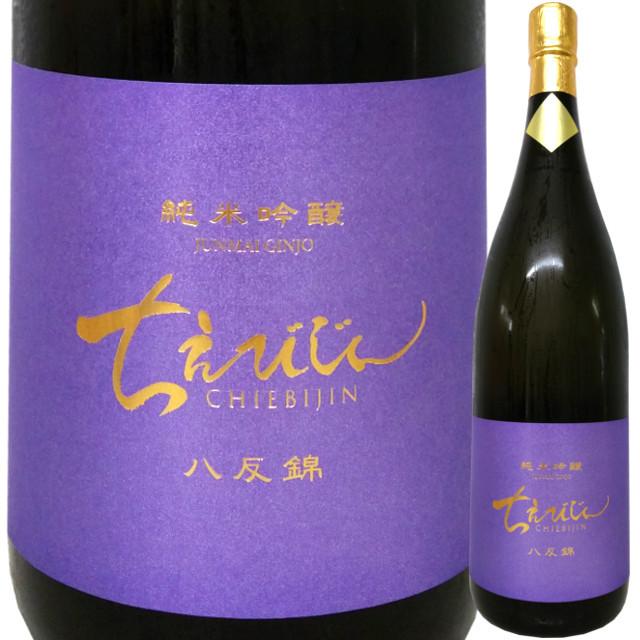 ちえびじん 純米吟醸 「生熟」 八反錦 1800ml