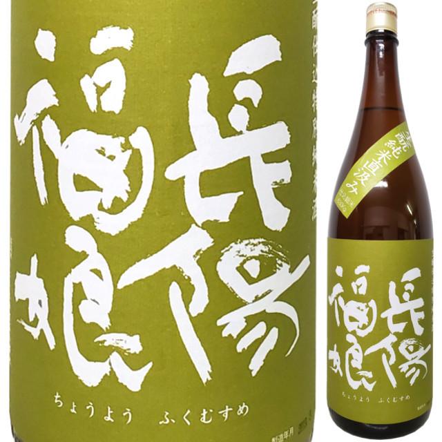 長陽福娘 きもと純米無濾過生原酒 限定直汲み 山田錦 1800ml