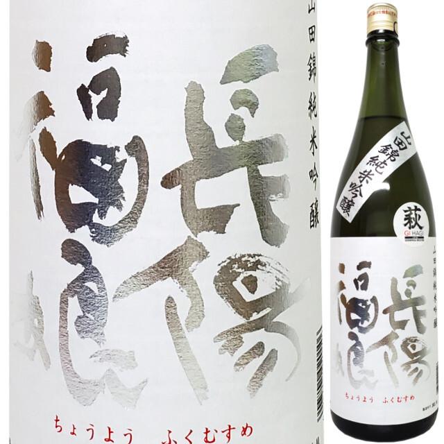 長陽福娘 純米吟醸 吟醸酵母 山田錦 1800ml