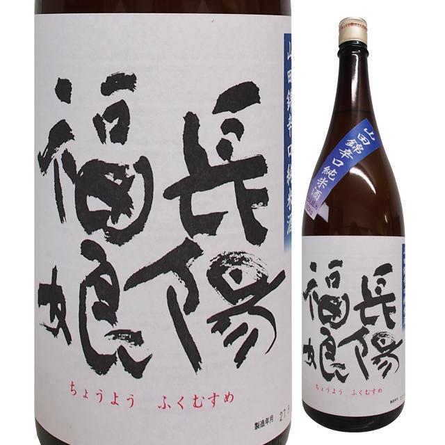 長陽福娘 辛口純米酒 山田錦 1800ml