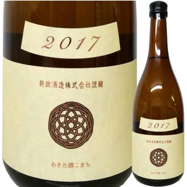 【クール便必須】 新政 [colors] 生成(エクリュ) 2017 純米 720ml