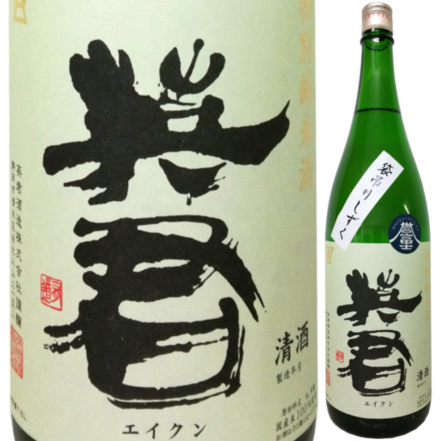 英君 特別純米 誉富士 袋吊りしずく酒 1800ml