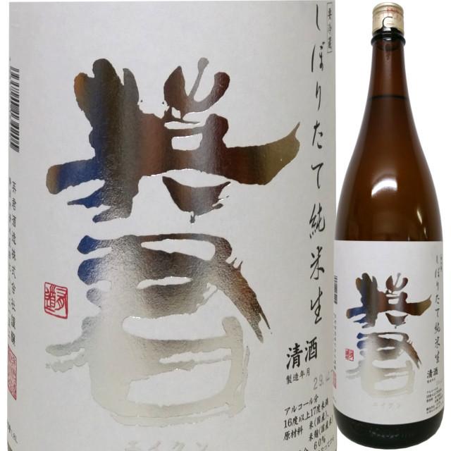 英君 しぼりたて純米 生酒 1800ml
