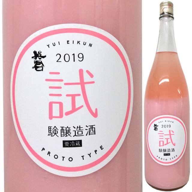 【クール便必須】 英君 試験醸造酒 桃色にごり生酒 1800ml