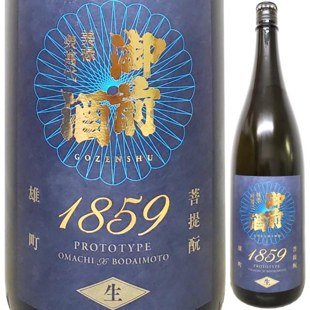 御前酒 1859 プロトタイプ 限定生産生酒 R1BY 1800ml