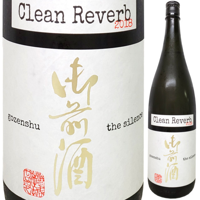 御前酒 the silence Clean Reverb 純米無濾過原酒 中取り 瓶燗火入れ 1800ml