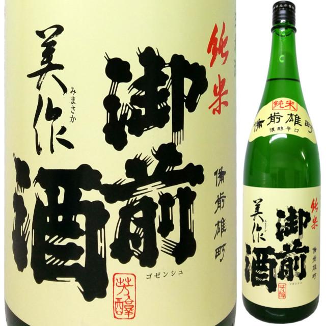 御前酒 純米 美作(みまさか) 備前雄町  1800ml