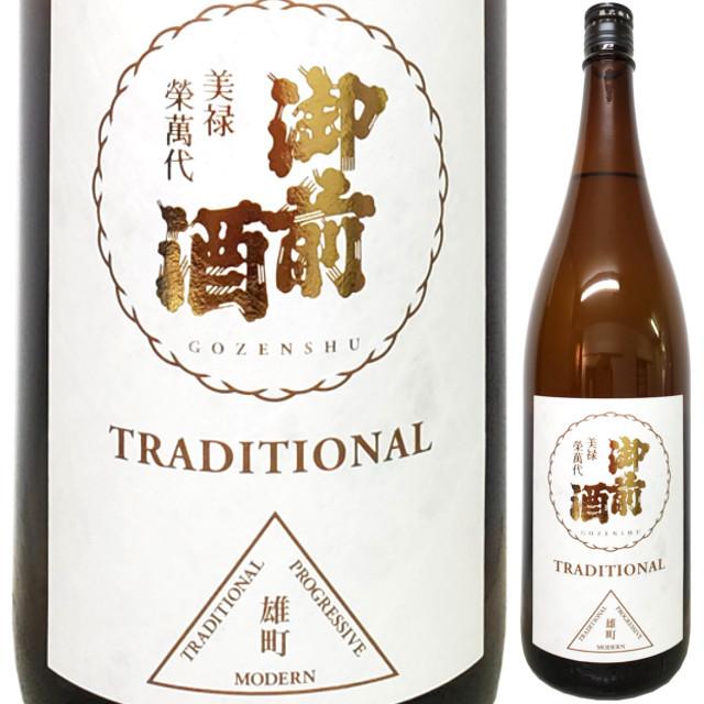 御前酒 雄町三部作 「TRADITIONAL」 2016 1800ml