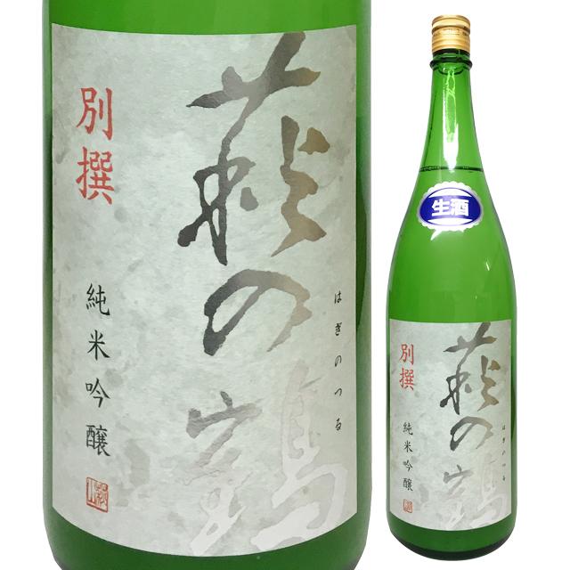 萩の鶴 純米吟醸生酒 (別撰) うすにごり生原酒 R1BY 1800ml