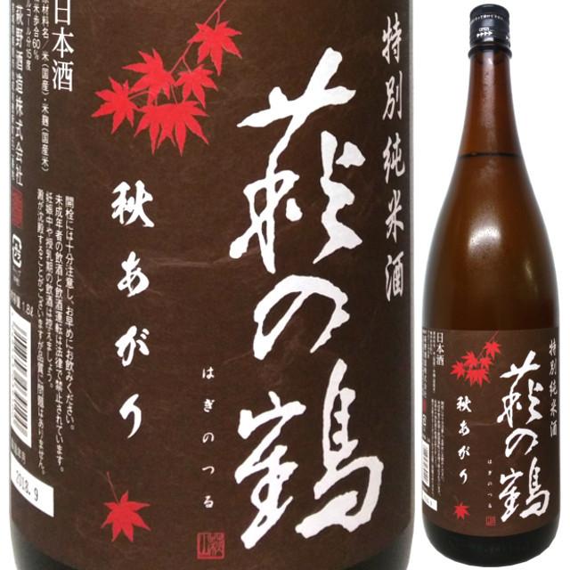 萩の鶴 秋あがり 特別純米 1800ml