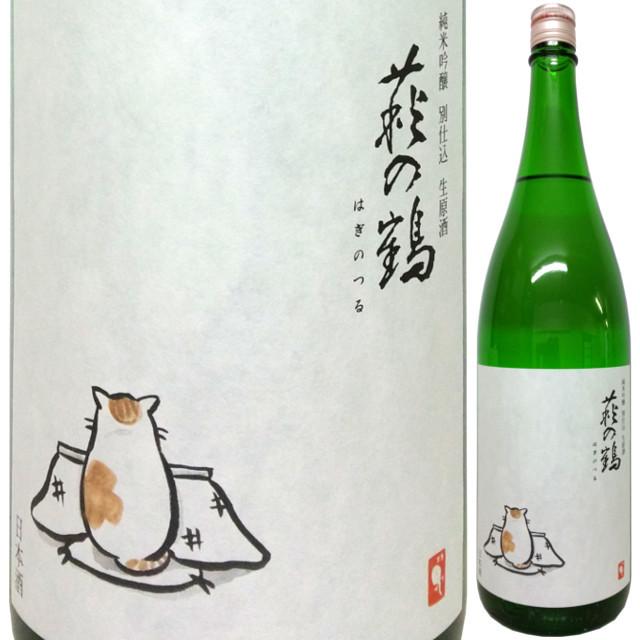 萩の鶴 純米吟醸生原酒 別仕込み 1800ml