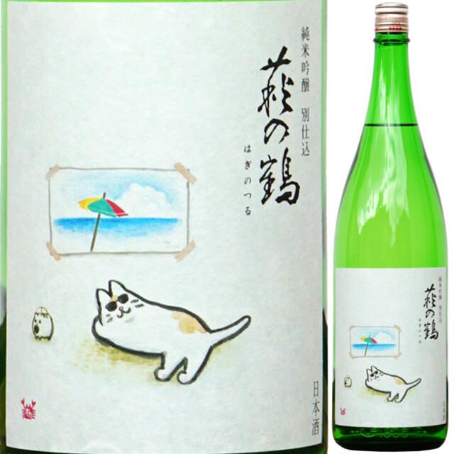 萩の鶴 純米吟醸 別仕込み (真夏の猫ラベル) 1800ml